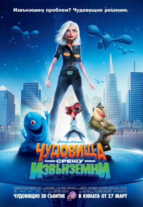 Monsters vs. Aliens - Чудовища срещу извънземни - 2009