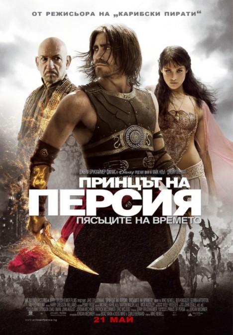 Prince Of Persia - Принцът на Персия
