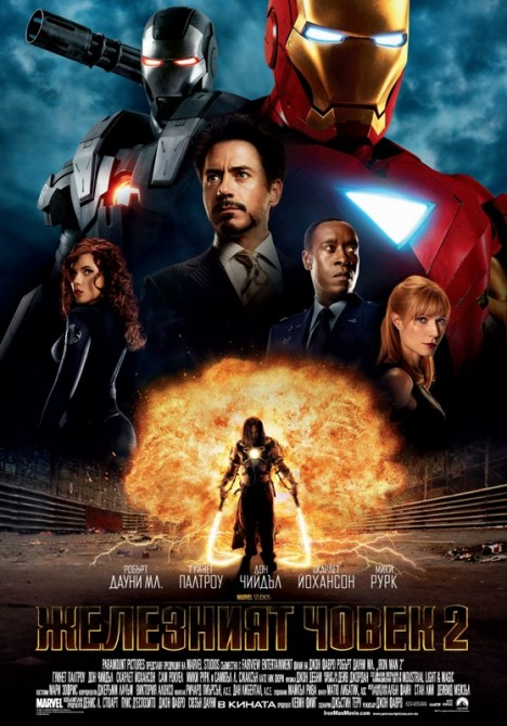 Iron Man 2 - Железния човек 2